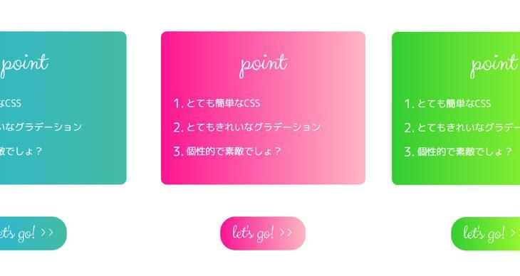 CSSテンプレート グラデーションボックス&ボタン