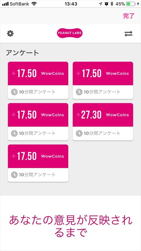 Wowappアンケート画面