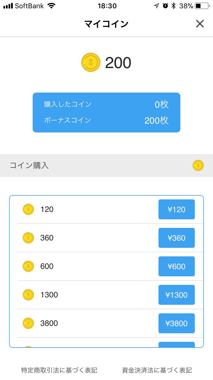 稼げるQ&AアプリSophia コイン価格表