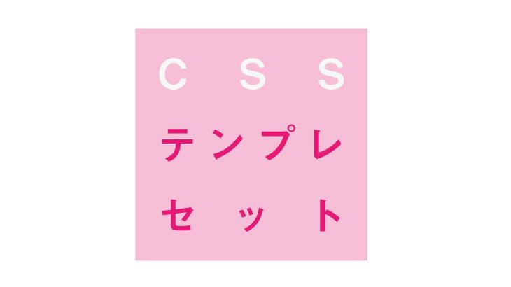 CSSテンプレート 可愛い系ターコイズブルーの見出し