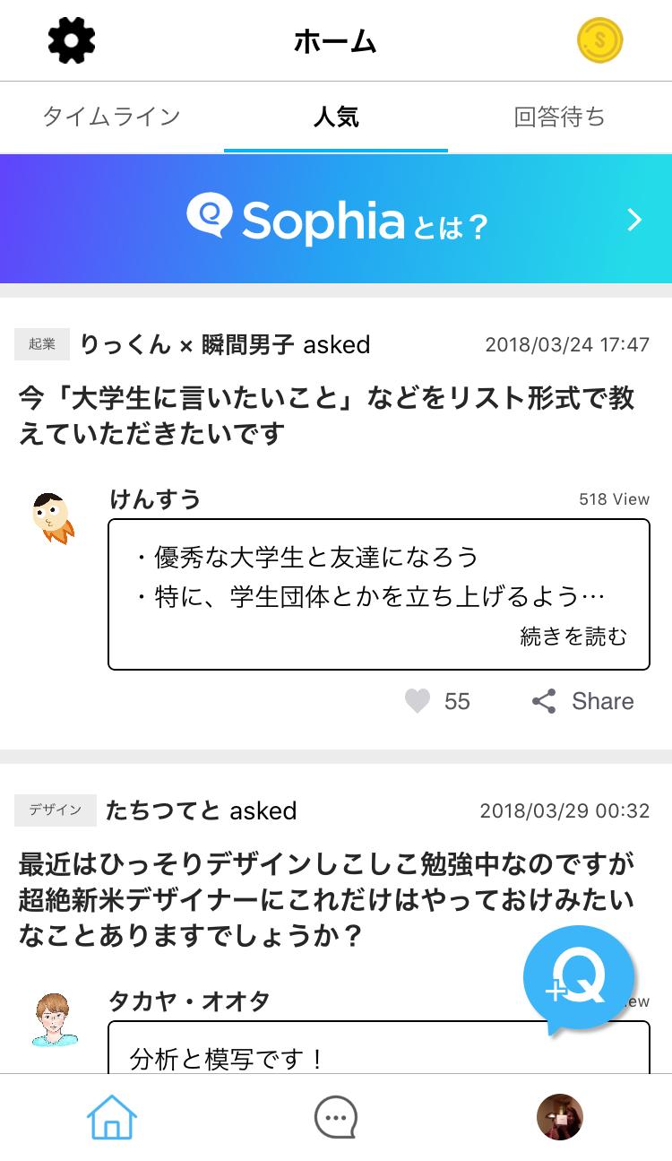稼げるQ&AアプリSophia回答画面