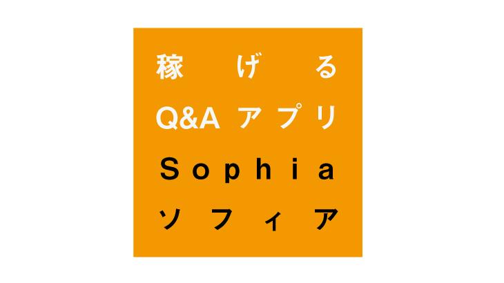 2018年 稼げるQ&Aアプリが流行する?日本初登場Sophia(ソフィア)を使ってみました